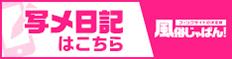 アゲハ写メ日記一覧【風俗じゃぱん】