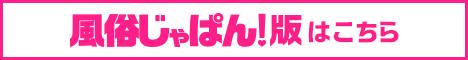 アゲハ店舗詳細【風俗じゃぱん】