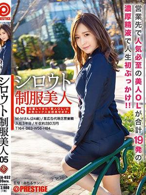 水沢まゆ(単体AV女優) 8/23再出勤