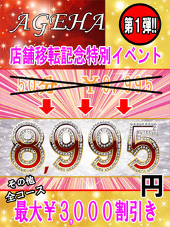 ☆★AGEHA店舗移動記念特別イベント★☆